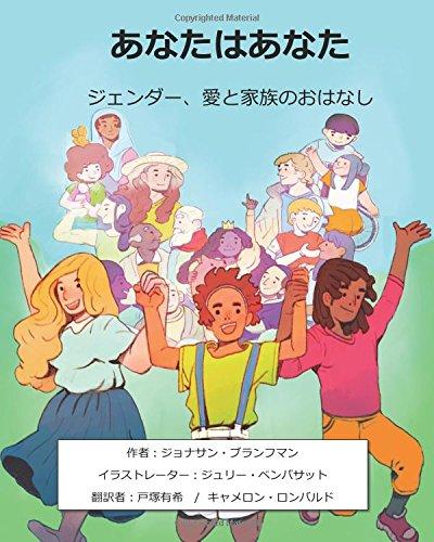 Read Online Japanese Edition: You Be You! Explaining Gender, Love & Family (Diversity & Social Justice for Kids) (Volume 1) pdf epub