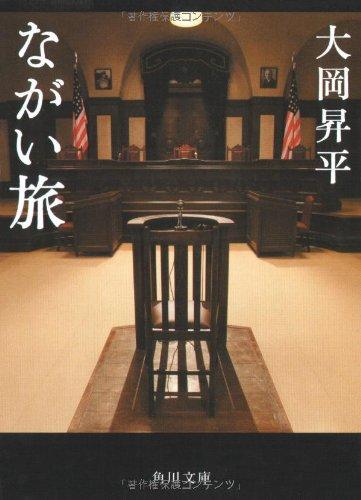 ながい旅 (角川文庫)
