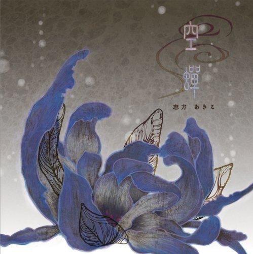ITSUKA TENMA NO KURO USAGI OUTRO THEME: SORASEMI by AKIKO SHIKATA (August 24, 2011)