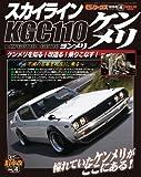 スカイラインKGC110ケンメリ―ケンメリ改の全て! (SAN-EI MOOK 旧車改シリーズ 4)