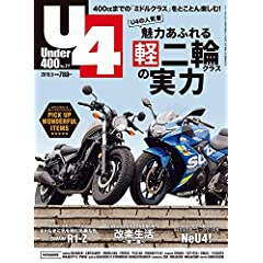 Under400 最新号 サムネイル