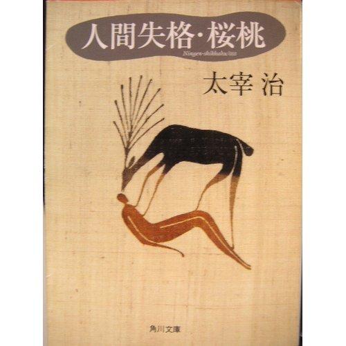 人間失格;桜桃 (角川文庫)