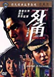 Dead End Shaw Brothers