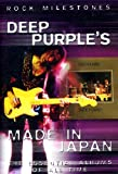 Rock Milestones: Deep Purple's Made in Japan