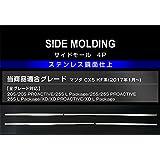 マツダ CX-5 KF系 サイドモール 4P ステンレス鏡面仕上 全グレード対応 サイドドアモール サイドガーニッシュ ドアハンドル サイドドア ドアモール ドレスアップ カスタム パーツ 外装品 MAZDA