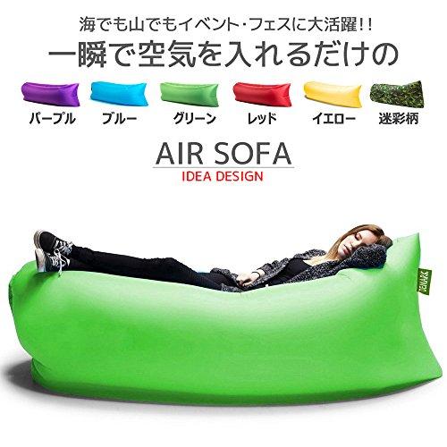 一瞬で膨らむ簡単便利な エアソファー エアベッド AIR SOFA エアマッ...