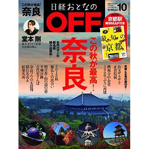 日経おとなのOFF 2018年10月号 画像
