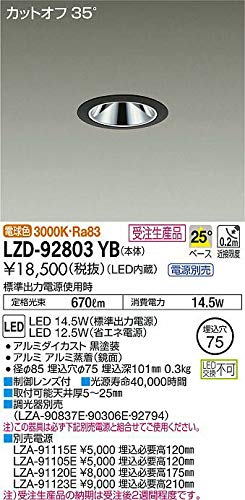 DAIKO LEDダウンライト (LED内蔵) 電源別売 カットオフ35° 電球色 3000K 埋込穴Φ75 LZD92803YB ※受注生産品 B07K2QDJ9N