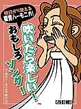 Asu kara tsukaeru fukuon hamonika fuitara tanoshi omoshiro songu : Ippon no hamonika de fukeru.