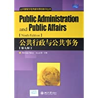公共行政與公共事務