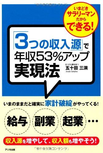 Mittsu no shunyugen de nenshu gojusanpasento appu jitsugenho : Imadoki sarariman dakara dekiru. PDF