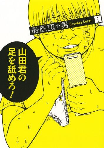 最底辺の男-Scumbag Loser-(1) (ガンガンコミックスJOKER)