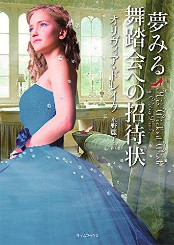 夢みる舞踏会への招待状 (ライムブックス)