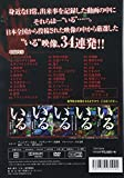 Original Video - Iru. Shoshu Hen Kowasugiru Shinrei Toko Eizo 34 Renpatsu [Japan DVD] TOK-D0034
