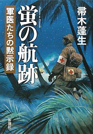 蛍の航跡―軍医たちの黙示録