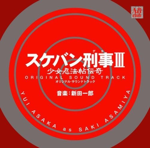 Sukeban Deka 3 Shojo Ninpochodenki by Various Artists (2008-01-16)