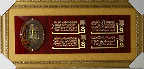 Islamic Muslim Wood Frame with Clock Home Decorative by Nabil's Gift Shop