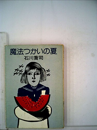 魔法つかいの夏 (ハヤカワ文庫JA)感想・レビュー1この本を登録した読書家会員登録(無料)が必要ですナイスした人