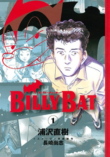 BILLY BATの感想
