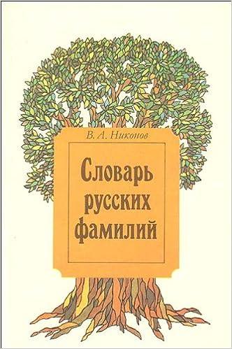 Slovarʹ russkikh familiĭ (Russian Edition): Vladimir