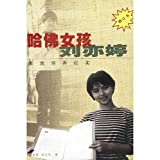 Harvard Girl-Liu Yiting-Documentary on Quality Training (Chinese Edition)
