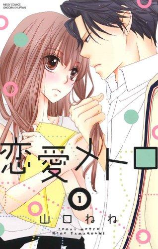 恋愛メトロ1 (ミッシィコミックスYLC Collection)