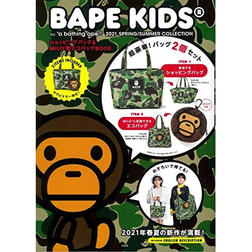 BAPE KIDS by a bathing ape 2021 SPRING/SUMMER COLLECTION ショッピングバッグ MILO 型エコバッグ BOOK 画像