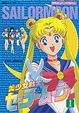 美少女戦士セーラームーン (1) (講談社ヒットブックス―なかよしアニメアルバム (34))