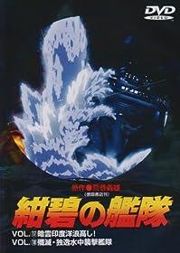 紺碧の艦隊イメージ