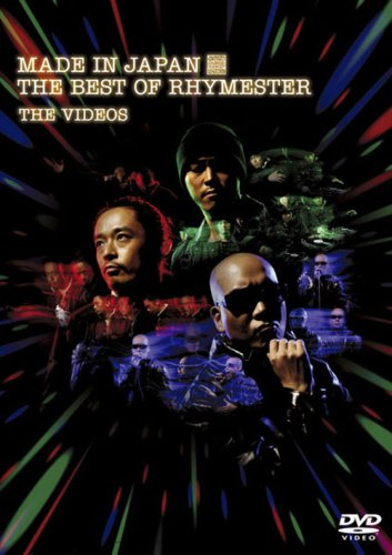 MADE IN JAPAN THE BEST OF RHYMESTER: THE VIDEOS【初回生産限定盤】 [DVD] B000MAFY6S