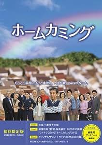 ホームカミング【初回限定版】 [DVD]