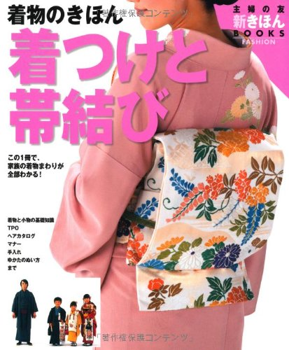 Download Obi end wide version and basic wear wearing of kimono -! 1 in this book ISBN: 4072623326 (2008) [Japanese Import] pdf