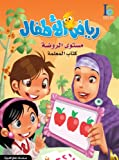 Teacher Book: Pre-KG Level (4-5 Years) (ICO Learn Arabic) [Paperback]