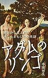 Adams Apple: Rekishikara Umareta Yonimo Omoshiroi Eigo (ibukkujankii) (Japanese Edition)