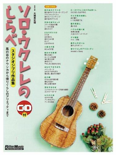Studio Ghibli Japan Ukulele (Ukelele) Score Book Sheet Music Book with CD