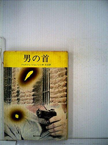 男の首 (1963年) (角川文庫)