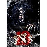 呪われた心霊動画 XXX(トリプルエックス)13 [DVD]