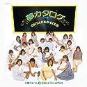 Myこれ!チョイス 14 夢カタログ+シングルコレクションの商品画像