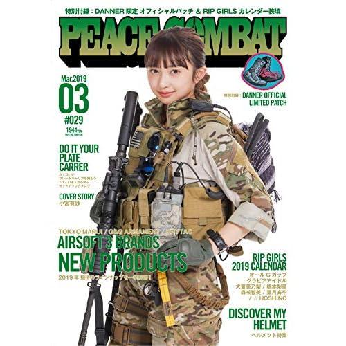 PEACE COMBAT 2019年3月号 画像