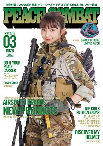 PEACE COMBAT 2019年3月号 画像 A