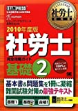 社労士教科書 社労士完全攻略ガイド 基礎2 2010年度版