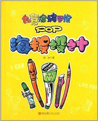 校園手繪pop:海報設計