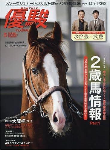 「優駿」2018年5月号