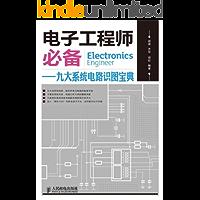 电子工程师必备:九大系统电路识图宝典