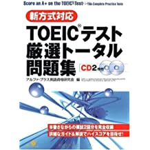 New method corresponding TOEIC (R) test selection problem total collection (2006) ISBN: 4883995216 [Japanese Import]