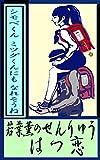 wakabakaoruno senryuu hatsukoi: shimobekun mitsugukun nimo naresoune (Japanese Edition)