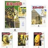 王家の紋章 文庫版 1-25巻 新品セット