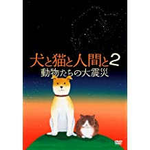 Japanese Movie - Dogs, Cats & Humans 2 Dobutsutachi No Daishinsai (English Subtitles) [Japan DVD] KKJS-176