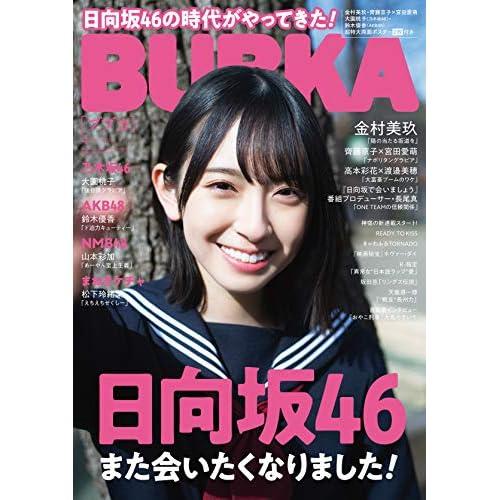 BUBKA 2020年4月号 表紙画像