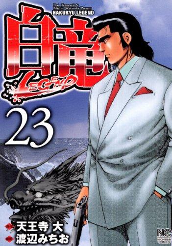 白竜-LEGEND- 23